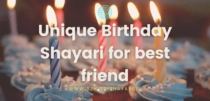 Best unique birthday shayari for best friend
