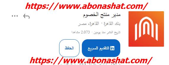 وظائف بنك القاهرة 2020 | اعلن بنك القاهرة على احتياجة لوظيفة Liabilities Product Manager  لدي البنك بجميع الفروع  | وظائف حديثي التخرج والخبرة 2020
