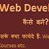 Web Developer कैसे बने, इसके क्या फायेदे है.