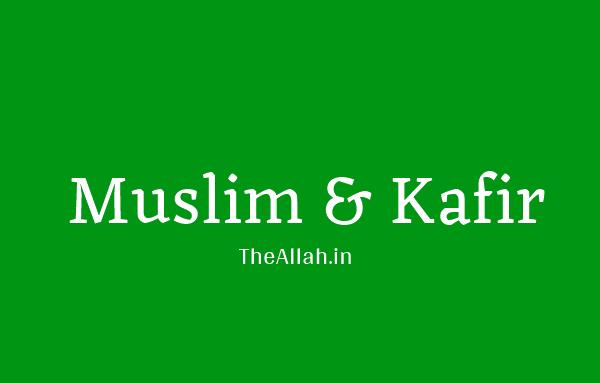 kafir aur muslim me antar