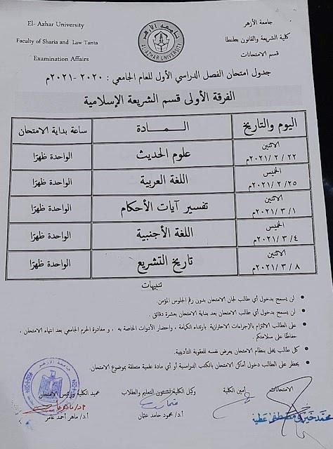 جدول امتحانات الفصل الدراسي الاول بالأزهر