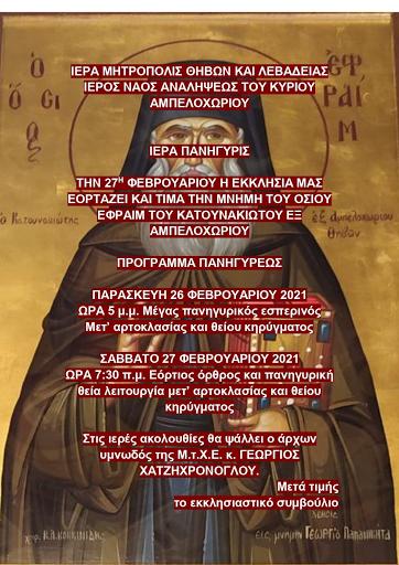 Εορτασμός της μνήμης του Οσίου Εφραίμ του Κατουνακιώτη στο Αμπελοχώρι Θηβών