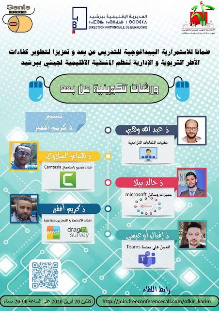 https://join.freeconferencecall.com/ofkir_karim