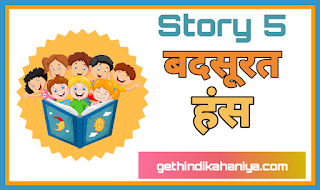 moral stories in hindi
