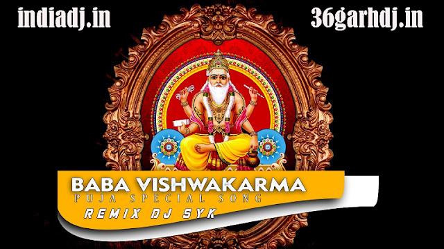 Baba Vishwakarma Ki Jaisi Rachna - Vishwakarma Puja Song Exclusive Remix DJ SYK