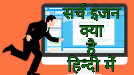 सर्च इंजन क्या है। उपयोगिता। कार्य। Search Engine in Hindi