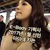 아야네 카논 (彩音かのん,Kanon Ayane) E-Body신인