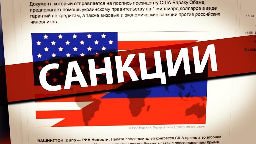 Російська еліта з жахом чекає введення персональних санкцій від США