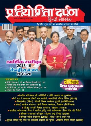 Pratiyogita-Darpan-Magazine-August-2019