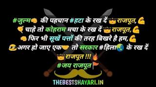 new rajputana status