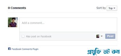 কিভাবে BlogSpot ব্লগে Facebook Comment Box যুক্ত করতে হয়?
