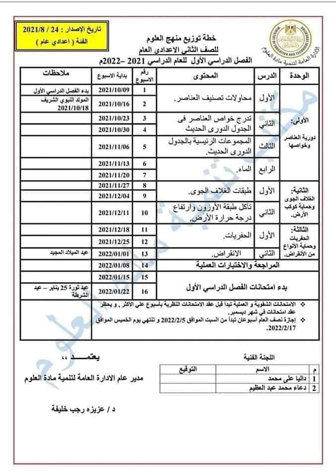 توزيع منهج العلوم للصف الثاني الاعدادي العام الدراسي 2021 / 2022 7