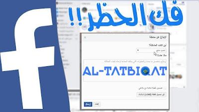 فك حظر رابط موقعك على الفيسبوك 2020