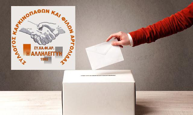 Γενική Συνέλευση και εκλογές στο Σύλλογο Καρκινοπαθών και Φίλων Αργολίδας