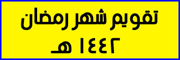 تقويم شهر رمضان 1442