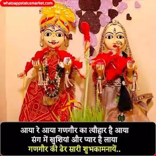 Gangaur Shayari image