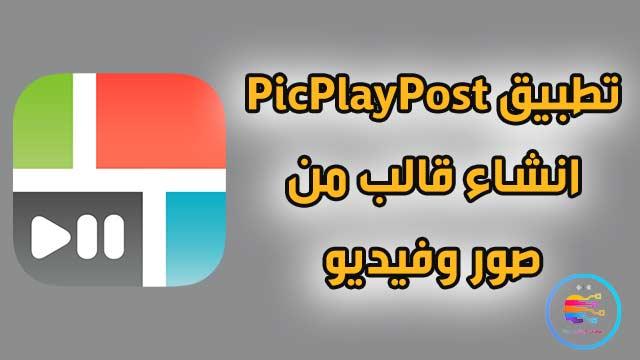 تطبيق PicPlayPost