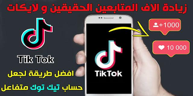 افضل طريقة للحصول على المتابعين على تيك توك  TIKTOK