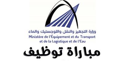 وزارة التجهيز والنقل واللوجيستيك والماء