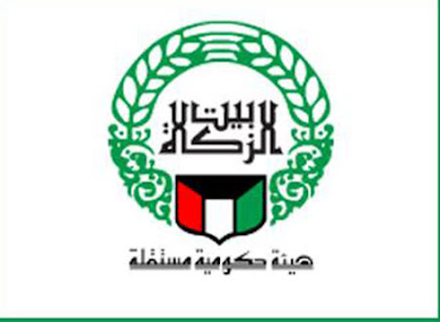 مساعدات بيت الزكاة الكويت