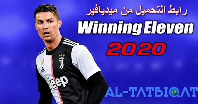 لعبة Winning Eleven 2020 من ميديا فاير برابط مباشر