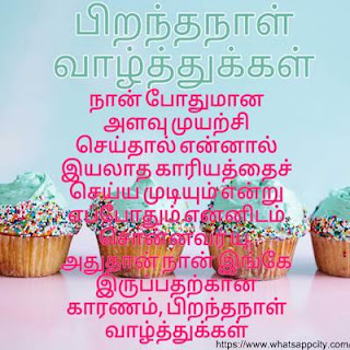 happy-birthday-in-tamil