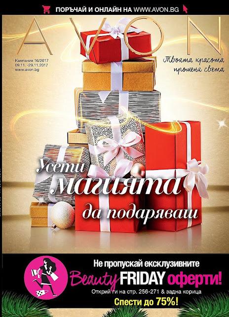 https://www.avon.bg/elektronna-broshyra/broshura-16