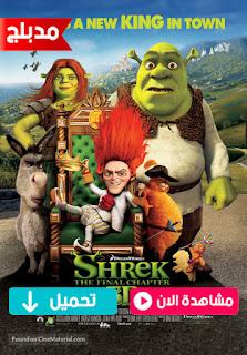 مشاهدة وتحميل فيلم شريك  Shrek Forever After 2010 مدبلج عربي