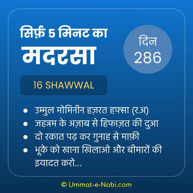 16 Shawwal   सिर्फ़ 5 मिनट का मदरसा