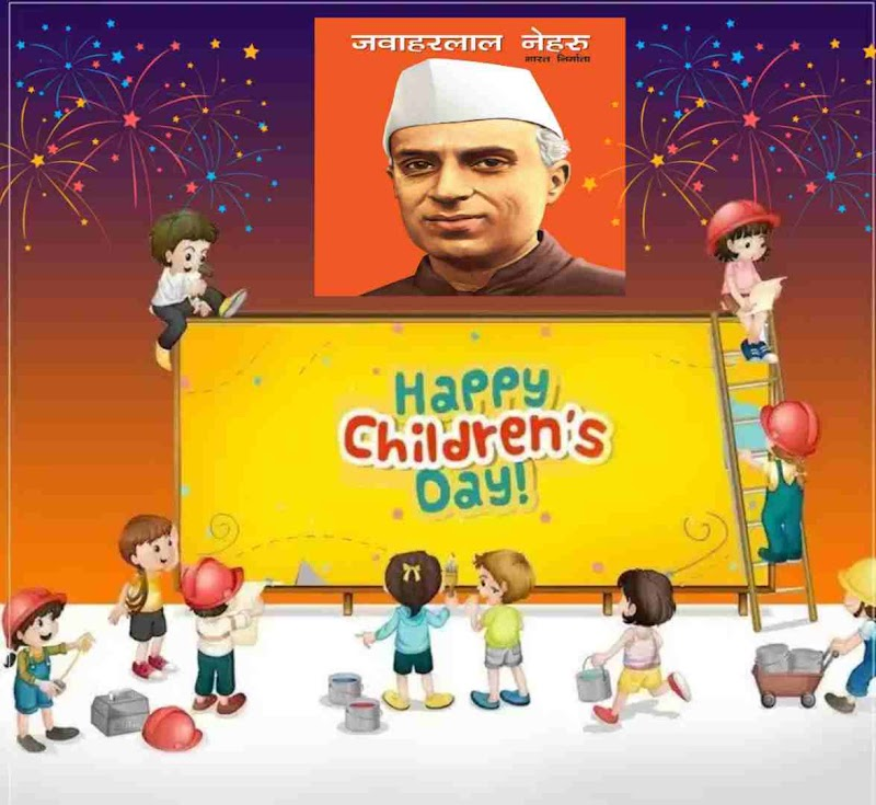 children's day observation as cha cha neheru birthday the first prime minister of free India