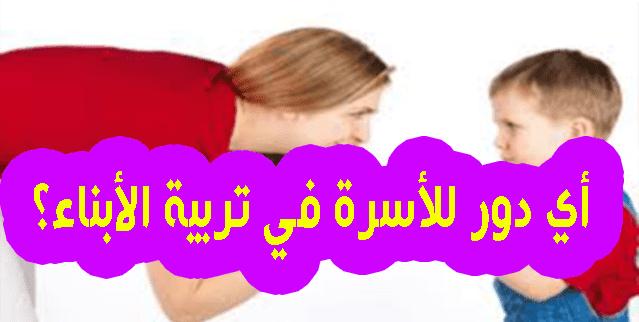 أي دور للأسرة في تربية الأبناء؟ - ذ.عبد اللطيف الكيحل