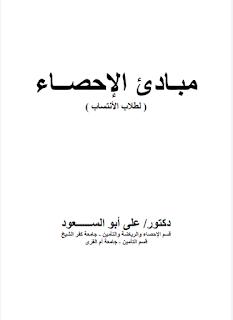 تحميل كتاب مبادئ الإحصاء pdf د. على أبو السعود، مجلتك الإقتصادية