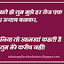 Love Romantic Kareeb ho tum Hindi whatsapp fb status shayari