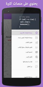 تحميل تطبيق بوصلتلك لتعلم لغة البرمجة والتصميم مجانا للاندرويد