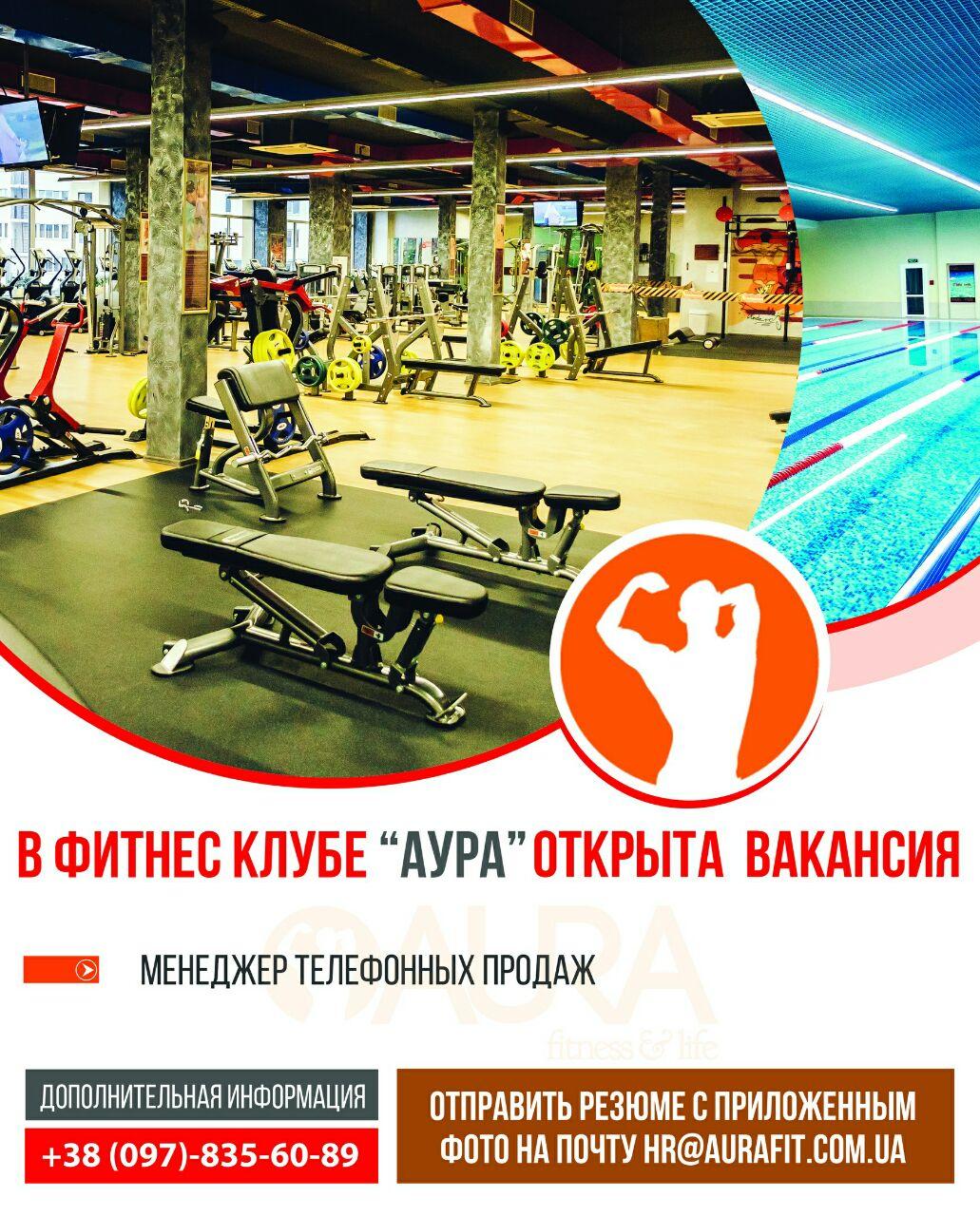 В сети фитнес-клубов «Аура» открыта вакансия Менеджера телефонных продаж.