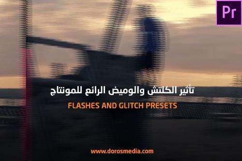 بريسيت تأثير الكلتش والوميض الرائع لبرنامج الأدوبي بريمير Flashes And Glitch Presets