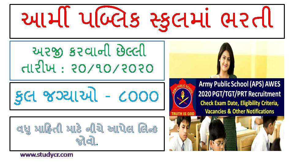 Army Public School Recruitment 8000 Posts Apply Online 2020