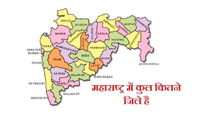 महाराष्ट्र में कुल कितने जिले है? Maharashtra me kitne jile hai