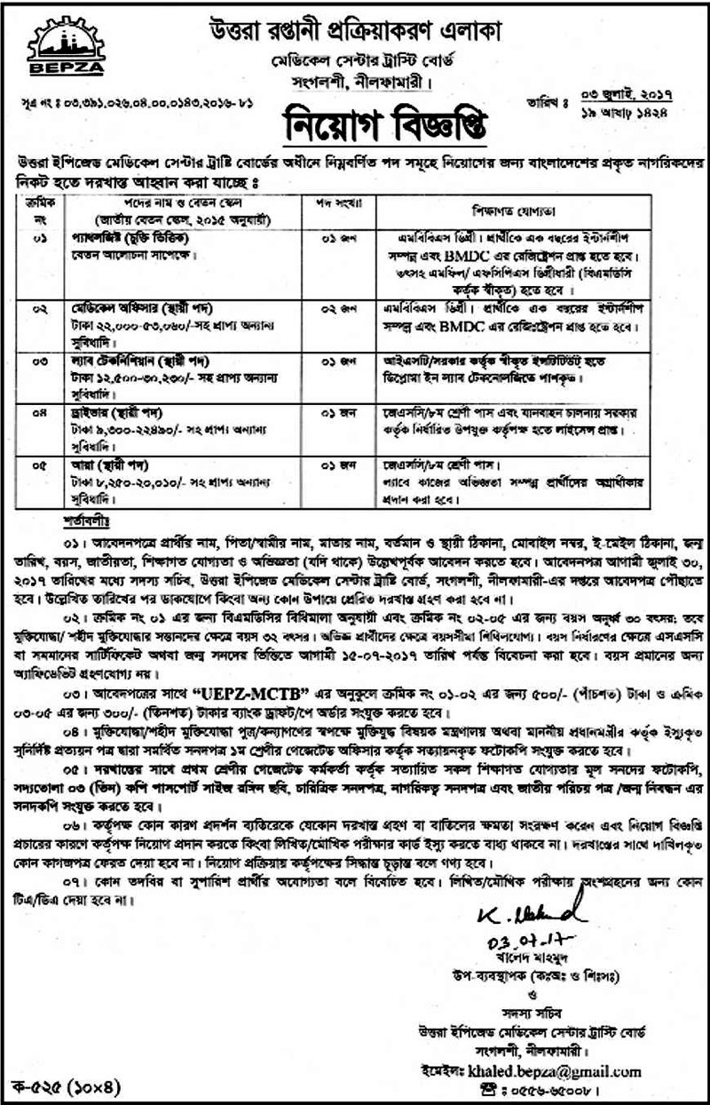 Latest BEPZA Job Circular 2017 Download