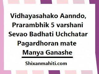 Vidhayasahako Aanndo, Prarambhik 5 varshani Sevao Badhati Uchchatar Pagardhoran mate Many Ganashe