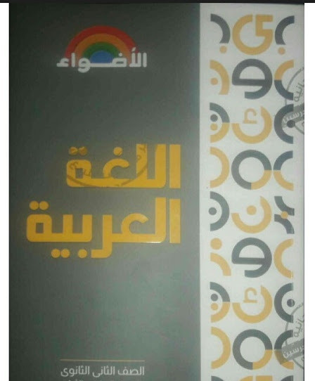 تحميل كتاب الأضواء فى اللغة العربية للصف الثاني الثانوي الترم الأول 2021 (النسخة الجديدة)