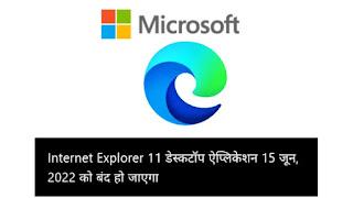 Microsoft Internet Explorer 11 डेस्कटॉप ऐप्लिकेशन के लिए 15 जून, 2022 को बंद हो जाएगा - डिंपल धीमान