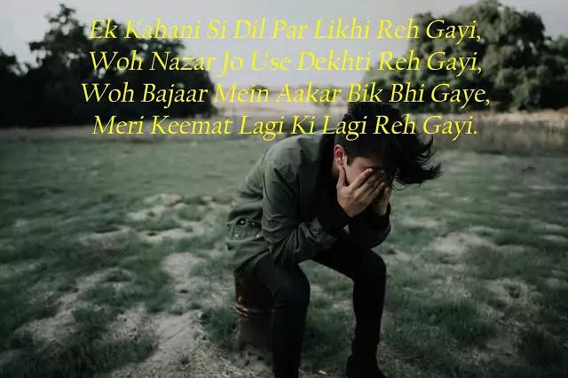 sad love shayari images in hindi download