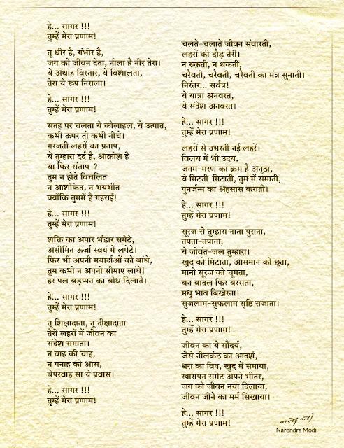 Poem by Prime Minister Narendra Modi