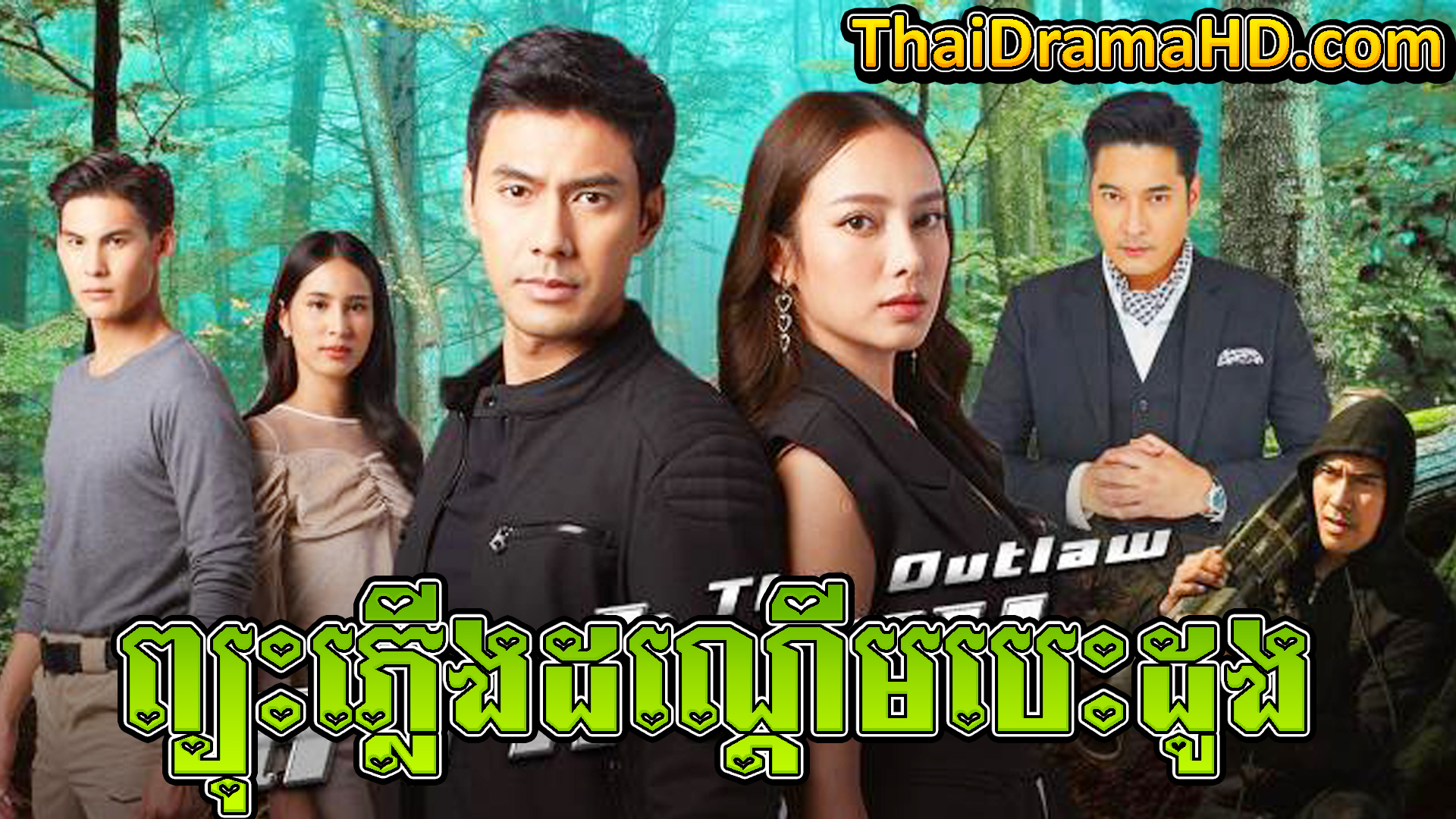 Pyouh Phleung Dandeum Besdong, Thai Drama, Thai Drama HD, Khmer Movie, Phumikhmer, Phumikhmer1, movie-khmer, video4khmer, video4khmer36, khmotions, kolab-khmer, kolab khmer, watch khmer drama, ksdrama, cookingtips, roscheat, khmertimeskh, khmerkomsan, phumi7, merlkon, film2us, movie2kh, sweetdrama, khmercitylove, khreplay, tvb cambodia drama, ckh7, srokthai, phumimedia, phumi8, khmer avenue, khmer search, Soyo, khmerfans
