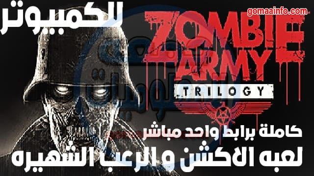 لعبه الاكشن و الرعب الشهيره Zombie Army Trilogy للكمبيوتر كاملة مجانا
