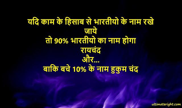 Funny Jokes - Hindi Jokes