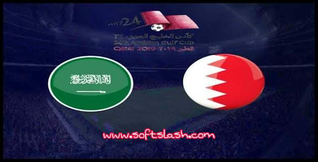 شاهد مباراة Bahrain vs Suadi arabia live بمختلف الجودات