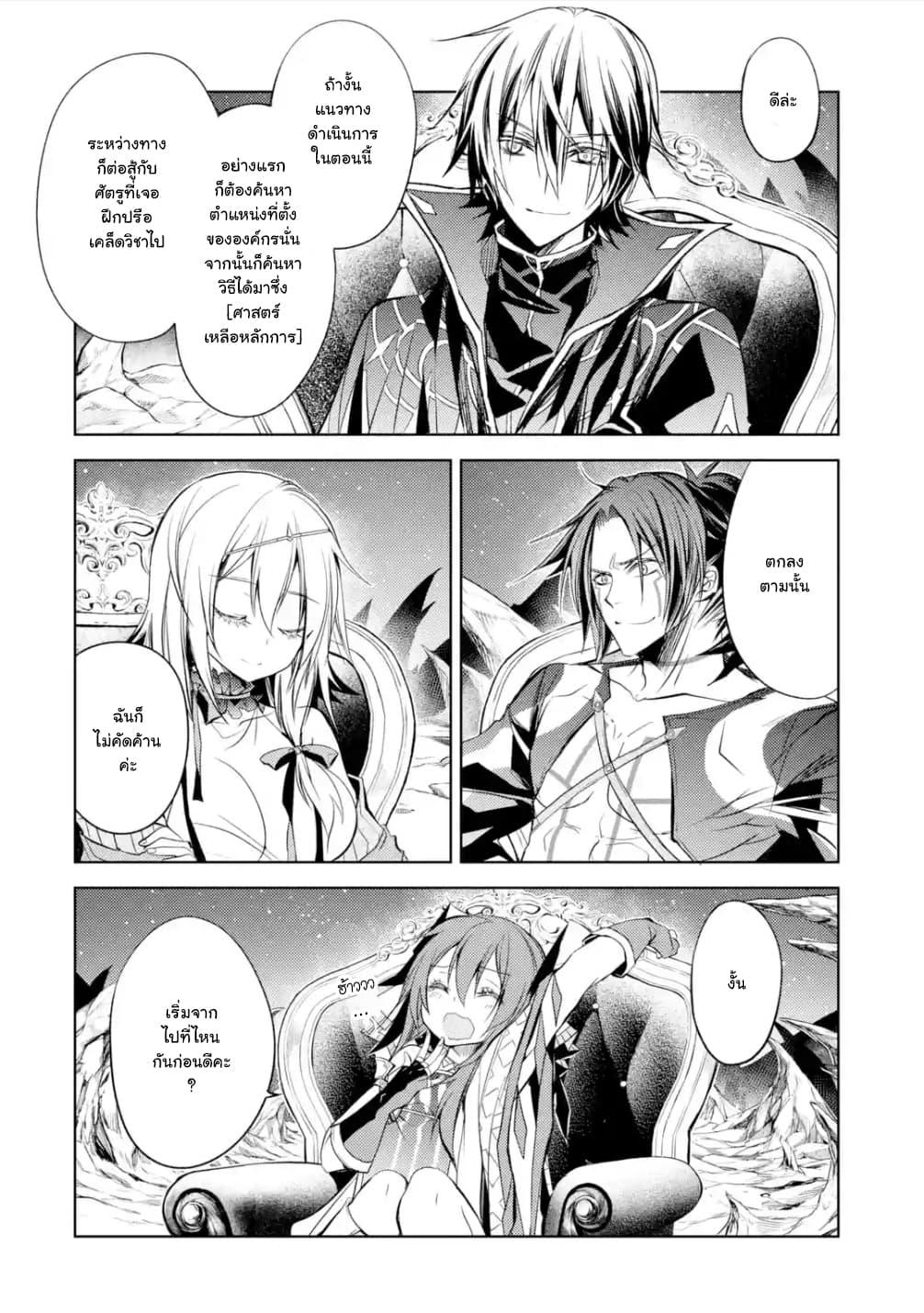 อ่านการ์ตูน Senmetsumadou no Saikyokenja ตอนที่ 4.4 หน้าที่ 3