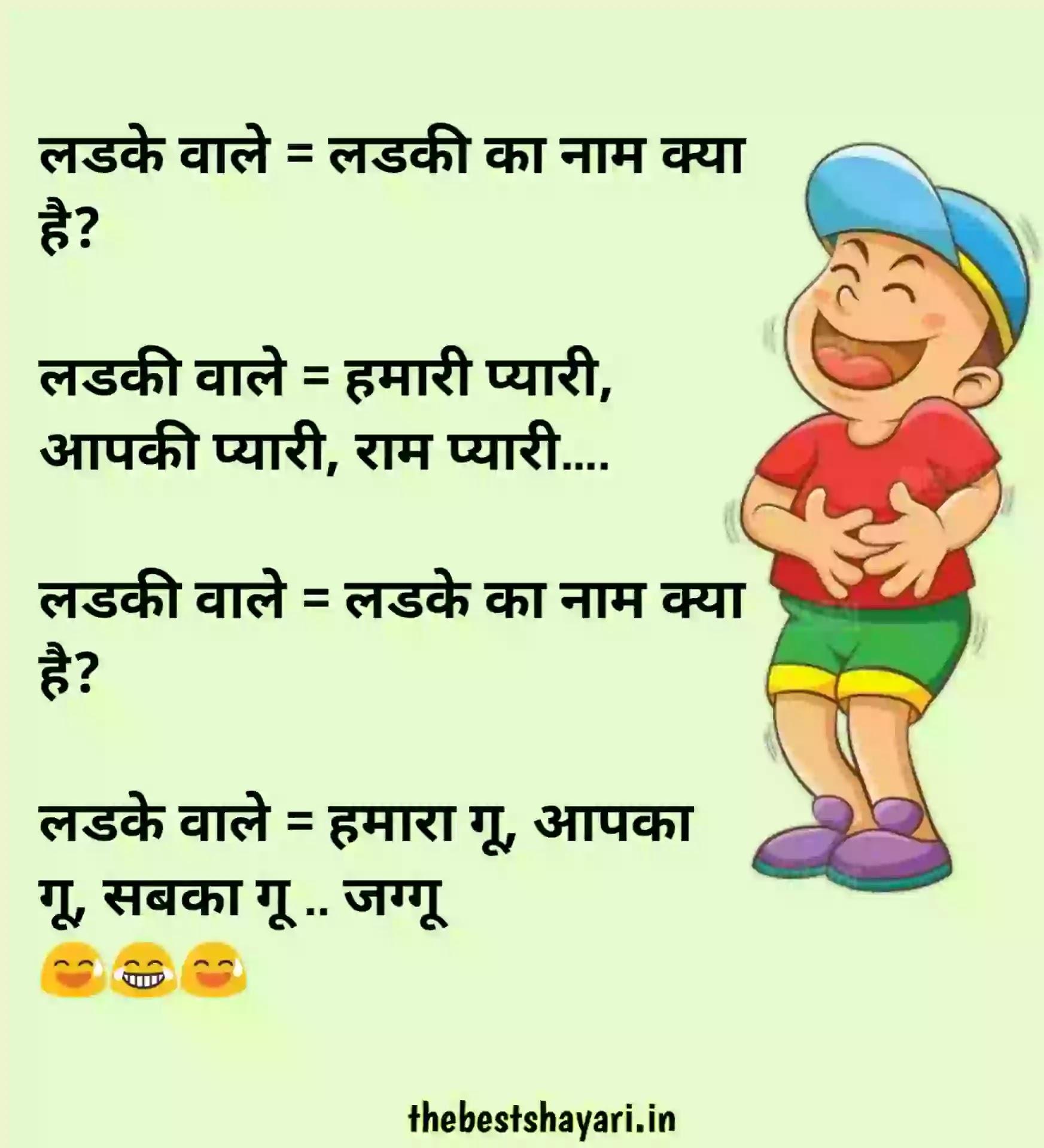 hindi funny jokes free download